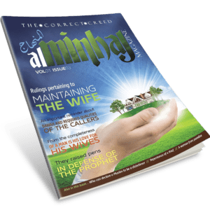 Al-Minhaj-Magazine-Vol-01,-Issue-03