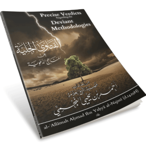 The Precise Verdicts Regarding The Deviant Methodologies By Shaykh Ahmad Al-Najmi