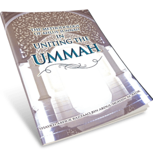 methodology-of-ahlus-sunnah-in-uniting-the-ummah-sh-abdur-razzaaq-bin-abdul-muhsin-al-badr